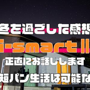 関東の冬をi-smartで過ごした素直な感想