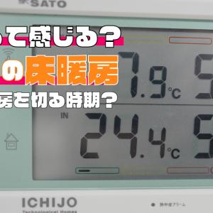 【一条工務店】床暖房を切るタイミングを考える!