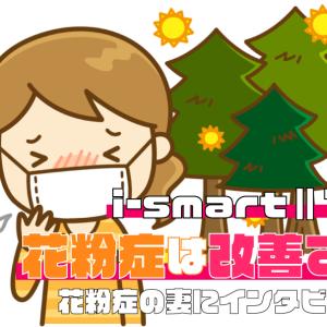 花粉症には一条工務店のi-smartⅡがおススメ!?