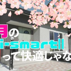 【令和3年度版】i-smartで4月を過ごした素直な感想!実は寒かったってホント?