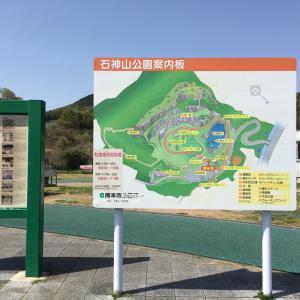 石神山公園へ