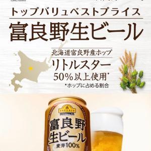 富良野生ビール!