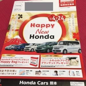 happy new HONDAへ!