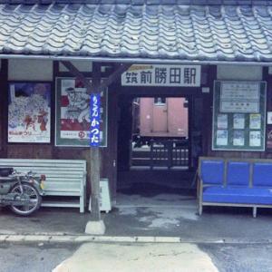 九州の廃止路線14 勝田線!