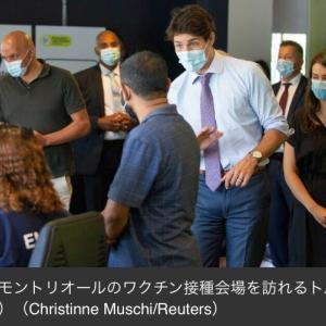 カナダのワクチン接種状況!
