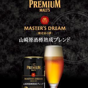 高級ビール!
