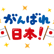 【サッカー】森保一監督は解任すべきか?→名良橋晃氏「横内昭展さんならOKだが、それ以外はNG」