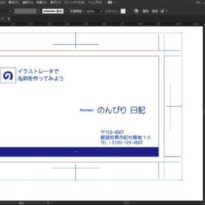 イラストレータ(Ai)で印刷入稿用のデータの作り方
