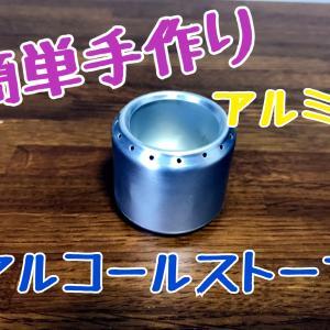 アルミ缶で作る!簡単、アルコールストーブ
