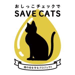 猫の命を守るプロジェクト「おしっこチェックでSaveCats」