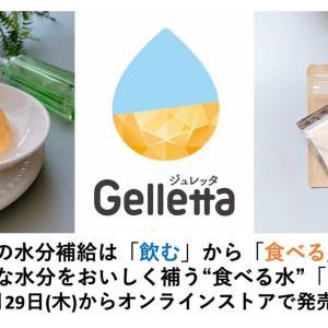 食べる水「ジュレッタ」|ゼリーを作って猫に水分補給してもらおう!