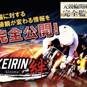 競輪キズナ閉鎖したらしいよ〜【サイト公開から2か月のスピード閉鎖!?】