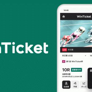 WinTicketアプリの口コミ評判!登録方法や使い方は?【無料登録で1000ポイントGET】