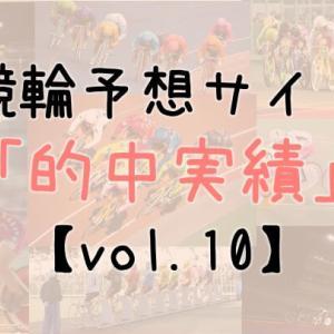 競輪予想サイトの的中実績をまとめ【Part10】