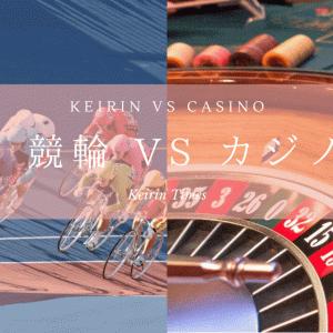 競輪とオンラインカジノで稼げるのはどっち?10の観点から徹底比較!