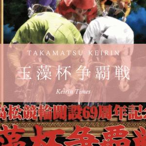 『玉藻杯争覇戦2020』の概要・キャンペーン・歴代優勝者まとめ【高松競輪場】