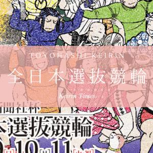 『第35回全日本選抜競輪2020』の概要・イベント・歴代優勝者まとめ【豊橋競輪場】