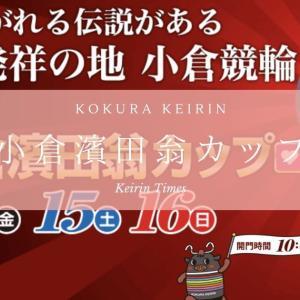 『第2回小倉濱田翁カップ』の概要・イベント・歴代優勝者まとめ【小倉競輪場】