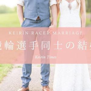 競輪選手同士で結婚した選手はいる?一覧でまとめてみた!