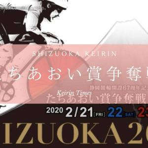 『たちあおい賞争奪戦2020』の概要・イベント・歴代優勝者まとめ【静岡競輪場】