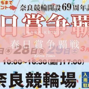『春日賞争覇戦』の概要・イベント・歴代優勝者まとめ【GⅢ・奈良競輪場】
