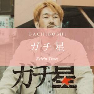 【競輪映画】『ガチ星』の感想!無料で見る方法とあらすじ・見どころを紹介!