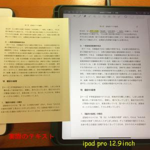 現状では、勉強用途には、iPad proでなく、iPad で充分