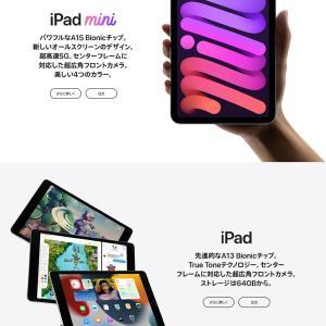 新型ipad は、勉強用に使えるかどうか