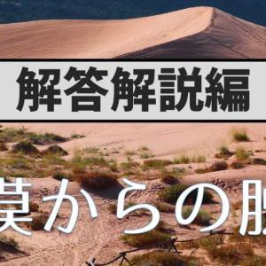 コンセンサスゲーム「砂漠からの脱出」解答解説編