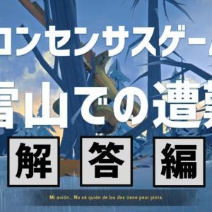 コンセンサスゲーム「雪山での遭難」解答解説編