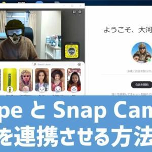【簡単図解】SkypeとSnap Cameraの連動方法