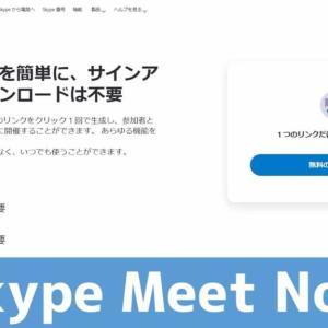 【簡単図解】Skype Meet Nowの使い方(無料&時間制限なし)