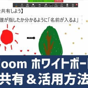 【簡単図解】Zoomホワイトボードの使い方・活用方法