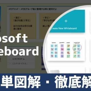【簡単図解】マイクロソフト・ホワイトボードの使い方【徹底解説】