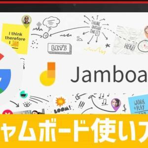 【簡単図解】Google Jamboardの使い方【G-Suite】