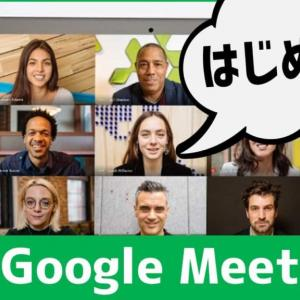 【簡単図解】Google Meetの使い方【無料版】