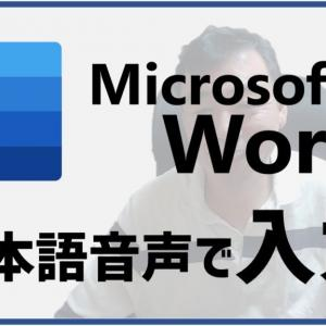 Microsoft Word 日本語音声入力の方法