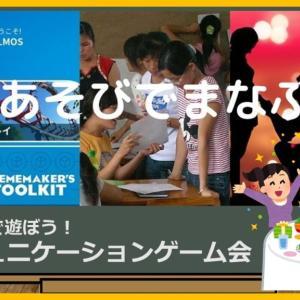 【12/5イベント告知】「オンラインで楽しむコミュニケーションゲーム会」