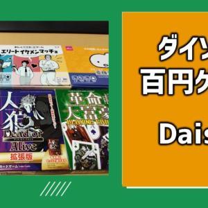 ダイソーの100円ゲームがスゴイ!「3つの理由」