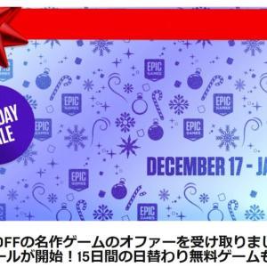 EPIC GAMESからのお年玉「ジュラシック・ワールド・エボリューション」を無料配布!