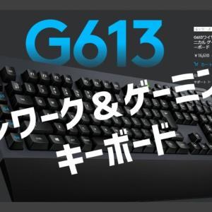 テレワークに最強のゲーミングキーボード「ロジクールG613」