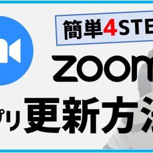 【簡単図解】Zoomアプリの更新・アップデートの方法・やり方(4ステップでOK)