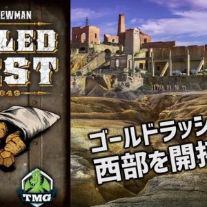 【BGA】「ロールドウェスト」日本語ルール【西部開拓ボードゲーム】