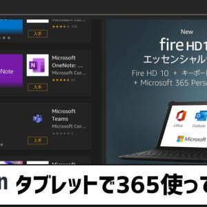 新Fire HD 10「エッセンシャルセット」発売!Fire OS版Officeを試してみた!