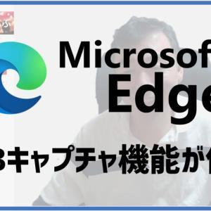 Microsoft Edge「WEBキャプチャ」の方法(やり方・使い方)Webページ全体を一括画像保存