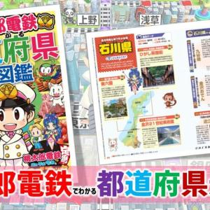 「桃太郎電鉄でわかる都道府県大図鑑」遊びながら地理を学ぼう!