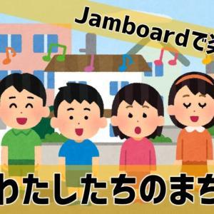 Jamboardで楽しむコミュニケーションゲーム~「わたしたちのまち」