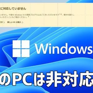 Windows 11のシステム要件:PC正常性チェックアプリの結果、僕のPCは非対応…