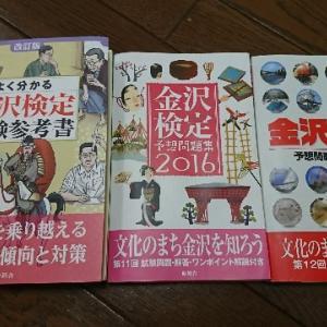 金沢検定の勉強で使ったもの。