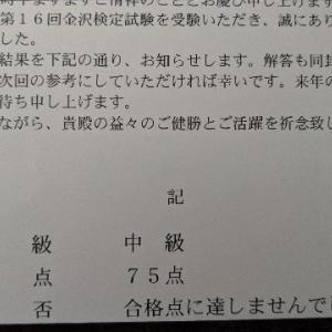 金沢検定中級。